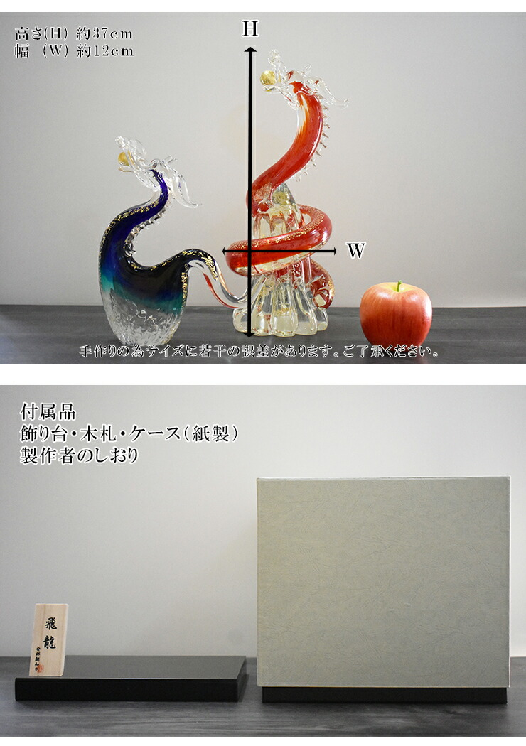 博多びーどろ粋工房楽天市場店 ガラスの飛龍 05