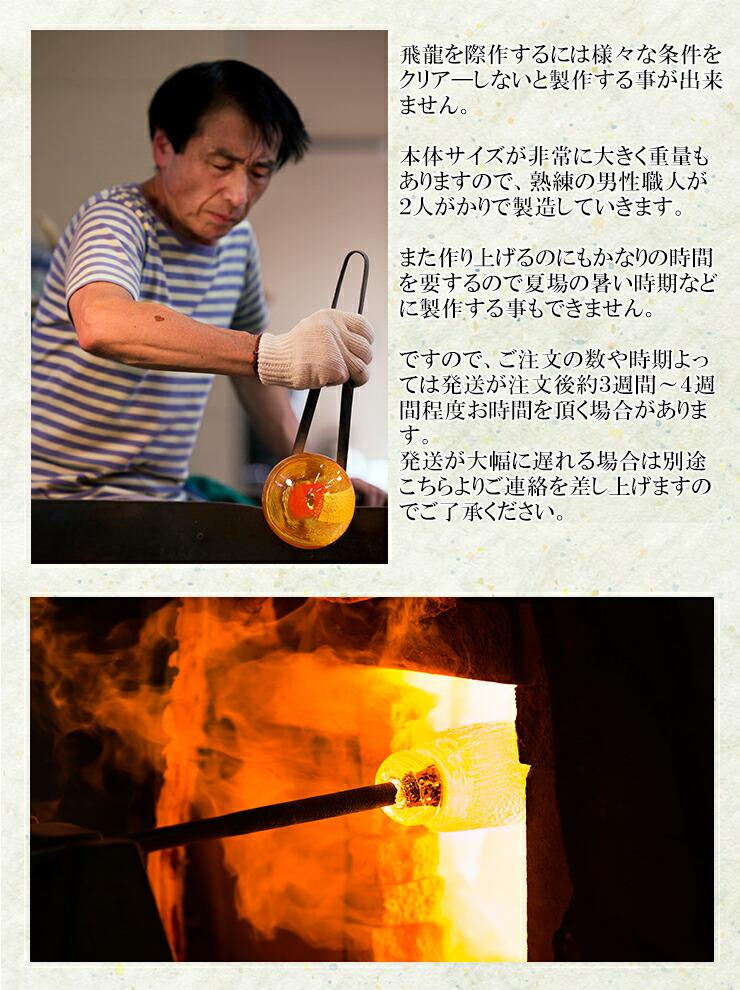 博多びーどろ粋工房楽天市場店 ガラスの飛龍 06