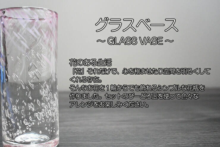 博多びーどろ粋工房楽天市場店 ガラスベース GV−31PK 01