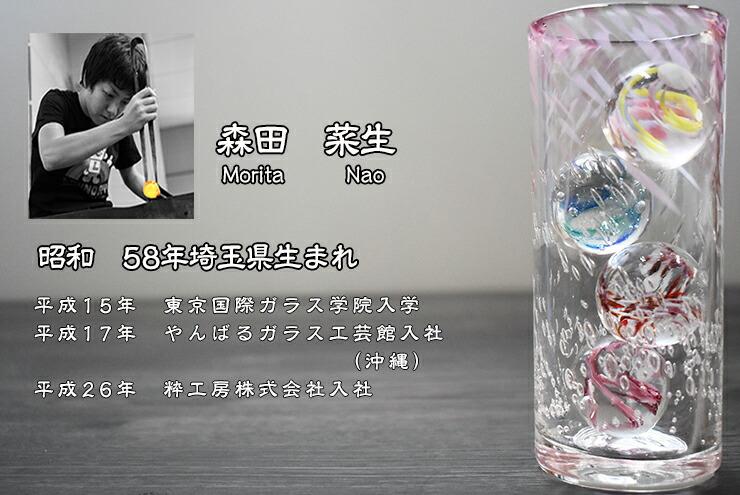 博多びーどろ粋工房楽天市場店 ガラスベース GV−31PK 02