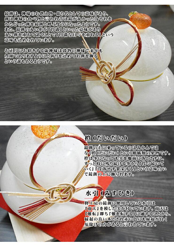 博多びーどろ粋工房楽天市場店 ガラスの鏡餅 02