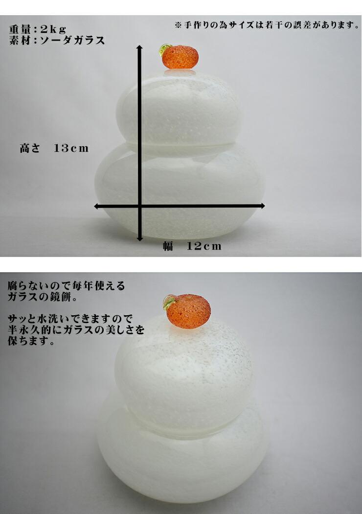 博多びーどろ粋工房楽天市場店 ガラスの鏡餅 03