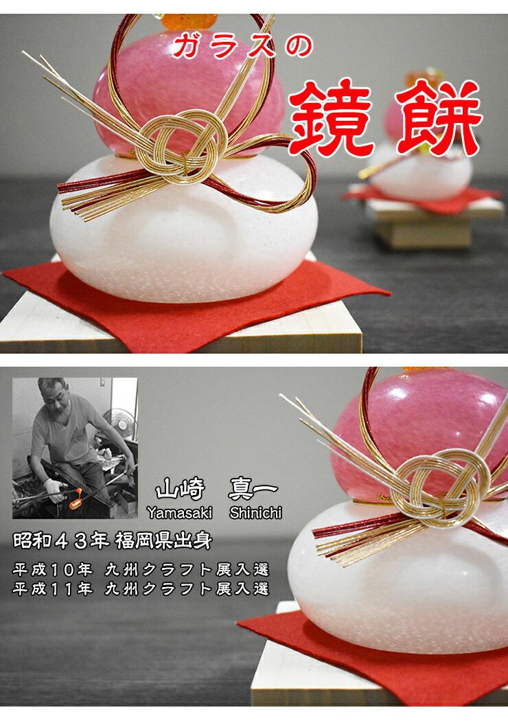 博多びーどろ粋工房楽天市場店 紅白ガラスの鏡餅 01