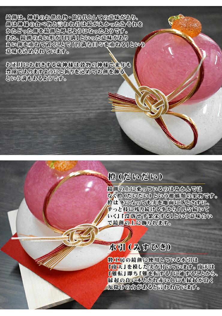 博多びーどろ粋工房楽天市場店 紅白ガラスの鏡餅 02