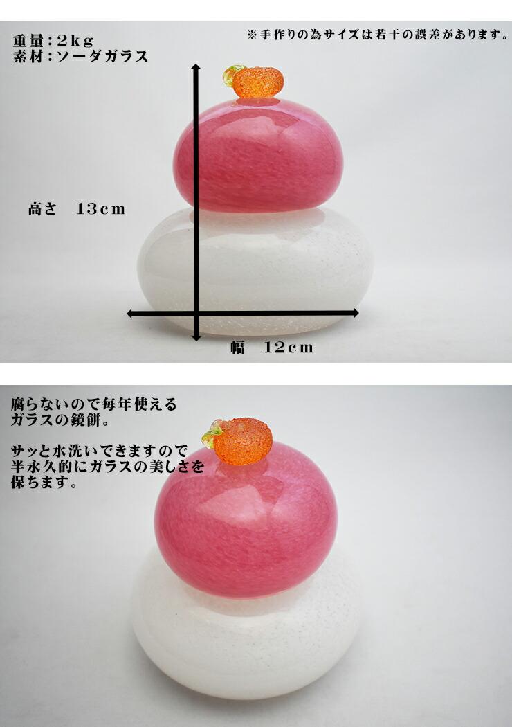 博多びーどろ粋工房楽天市場店 紅白ガラスの鏡餅 03