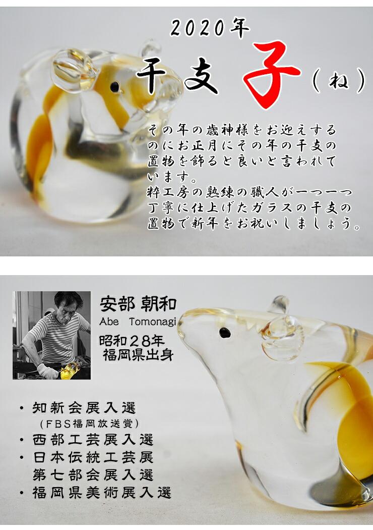 博多びーどろ粋工房楽天市場店 ガラスのミニ干支 子 01