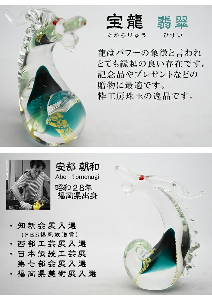 ガラスの昇龍 宝龍 緑(たからりゅう みどり)01