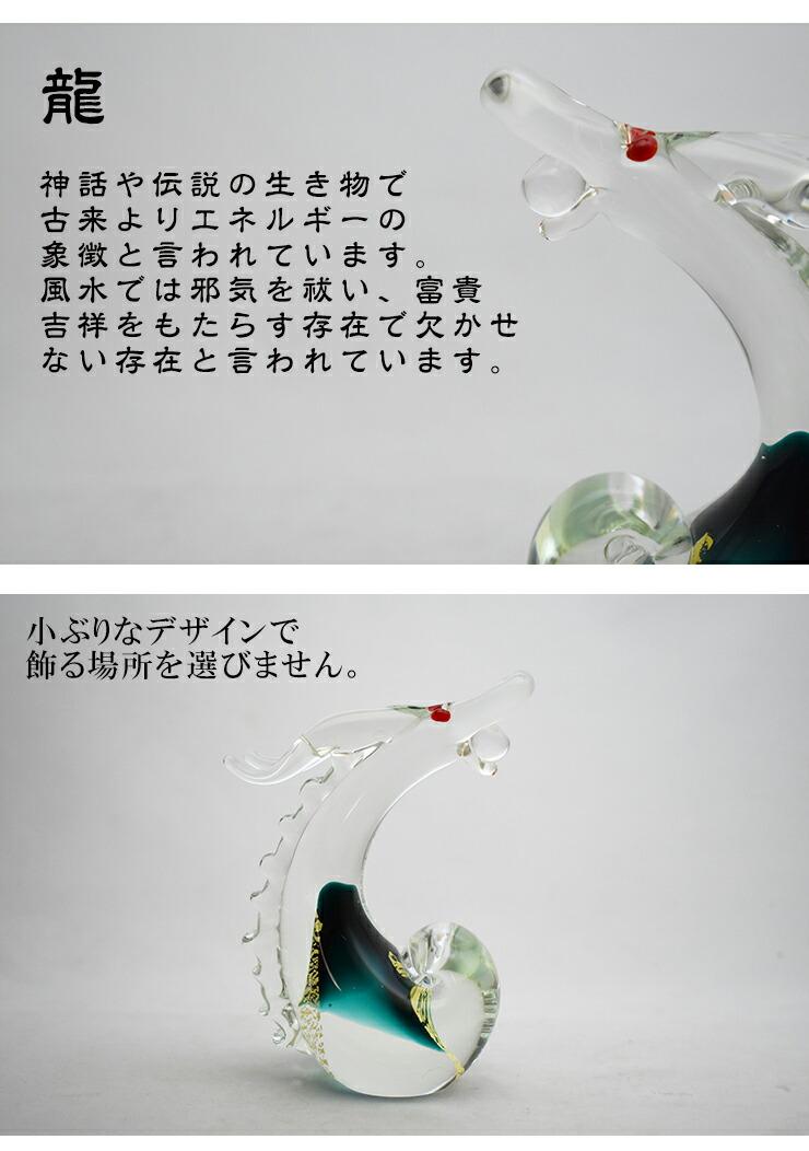 ガラスの昇龍 宝龍 緑(たからりゅう みどり)02