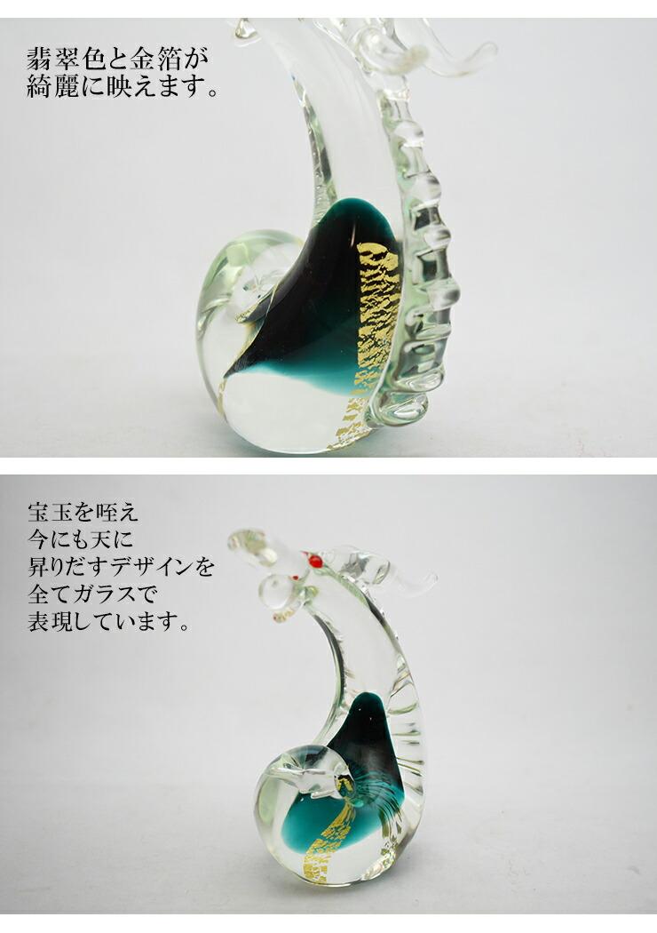 ガラスの昇龍 宝龍 緑(たからりゅう みどり)03