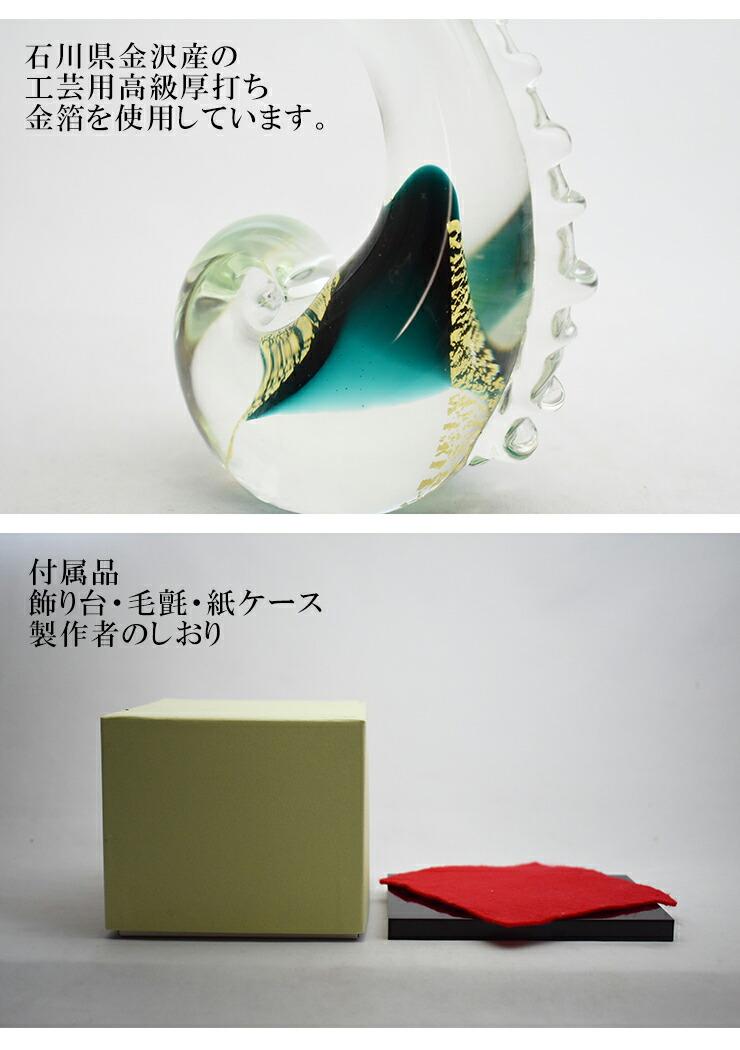 ガラスの昇龍 宝龍 緑(たからりゅう みどり)04