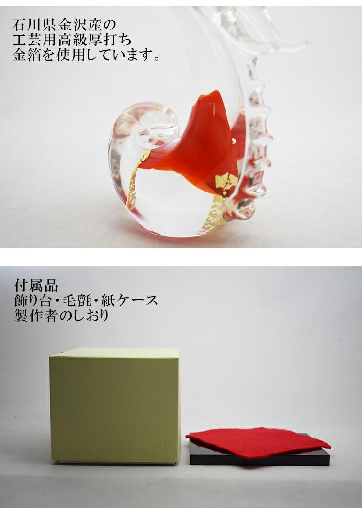 ガラスの昇龍 宝龍 紅(たからりゅう べに)