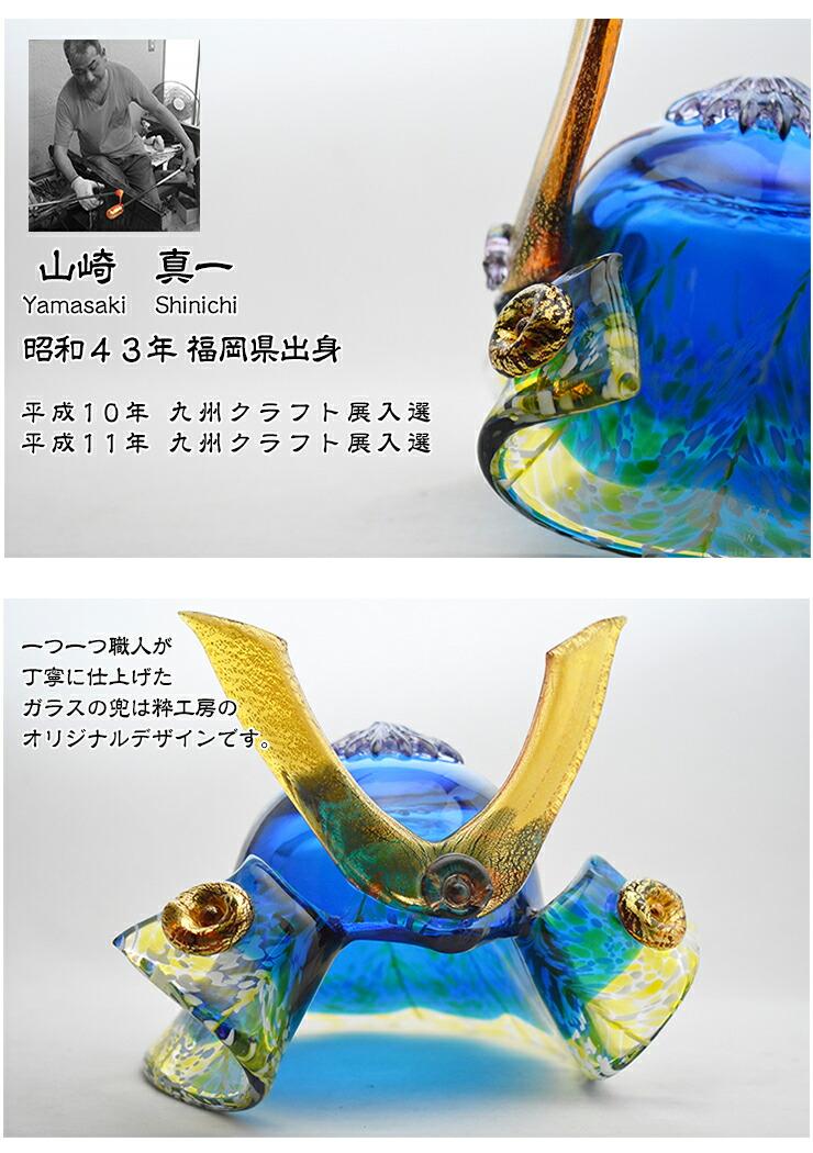 博多びーどろ粋工房楽天市場店 ガラスの武将兜 02