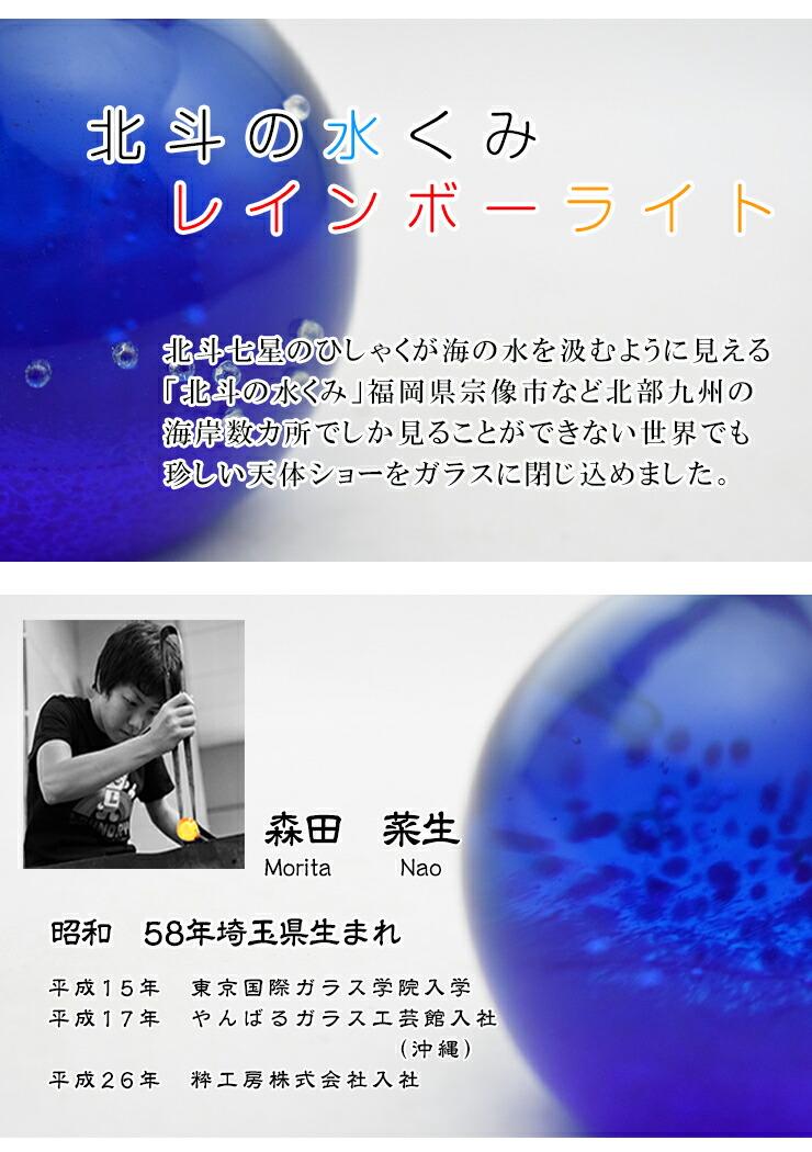 博多びーどろ粋工房楽天市場店 北斗の水くみレインボーライト 01