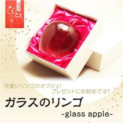 ガラスのリンゴ