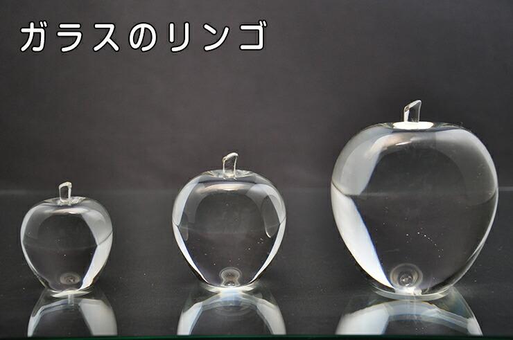 博多びーどろ粋工房楽天市場店 ガラスのリンゴ ガラス細工 名入れ02