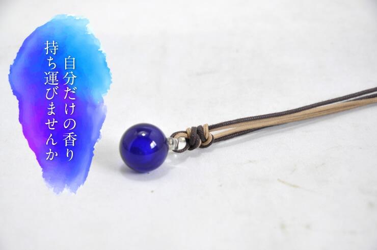 博多びーどろ粋工房 アロマペンダント 単色 ブルー2
