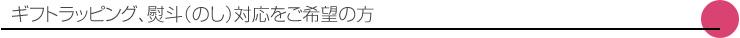 ギフトラッピング、熨斗(のし)対応をご希望の方