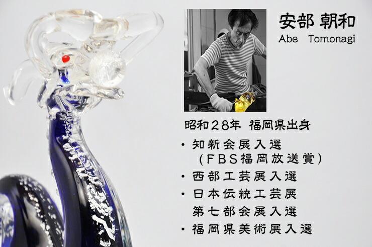 博多びーどろ粋工房楽天市場店 昇龍 青龍2