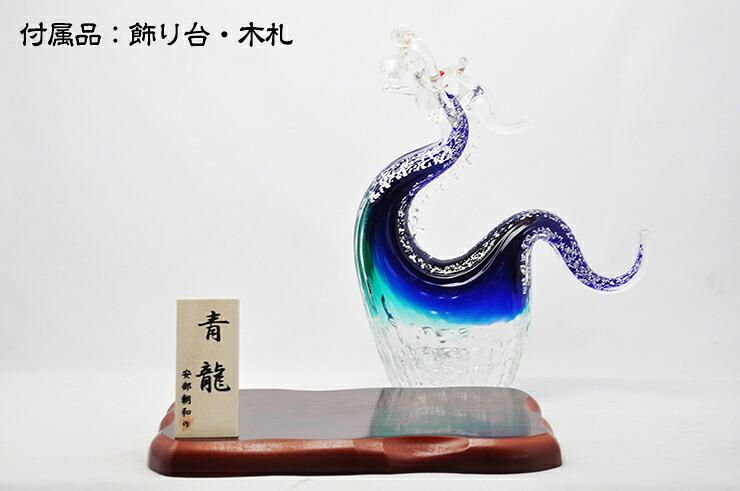 博多びーどろ粋工房楽天市場店 昇龍 青龍9