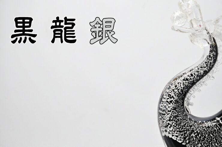 博多びーどろ粋工房楽天市場店 昇龍 黒龍 1