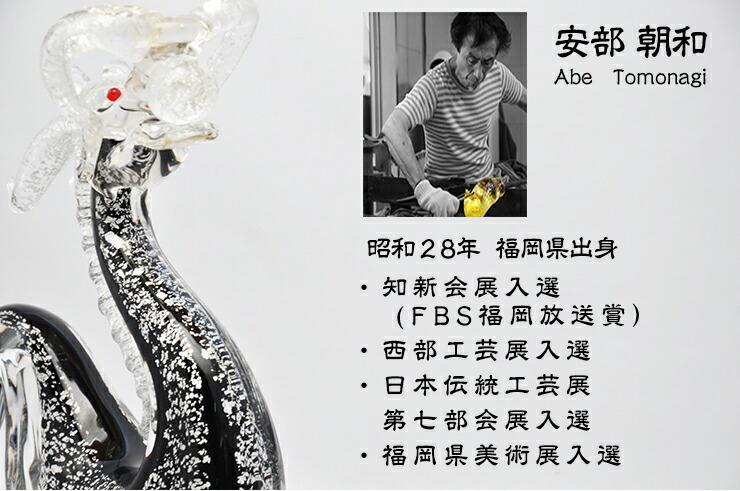 博多びーどろ粋工房楽天市場店 昇龍 黒龍2