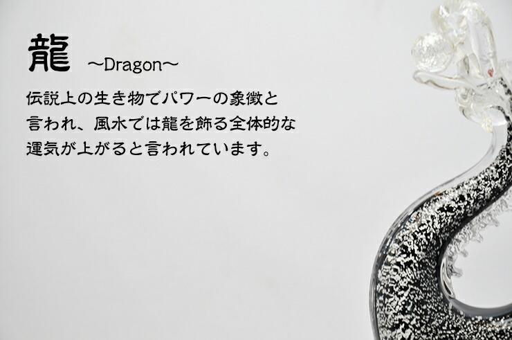 博多びーどろ粋工房楽天市場店 昇龍 黒龍3