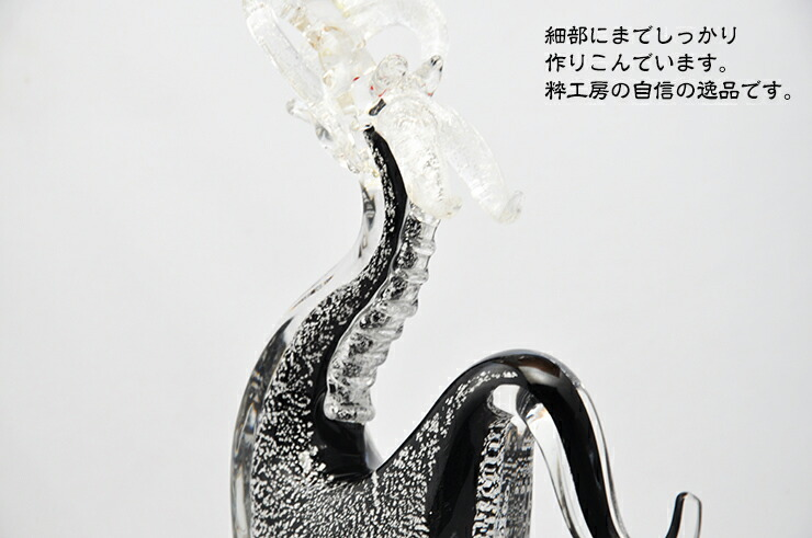 博多びーどろ粋工房楽天市場店 昇龍 黒龍8