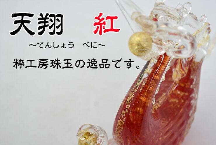 博多びーどろ粋工房楽天市場店 ガラスの天翔 紅 SO-055 01