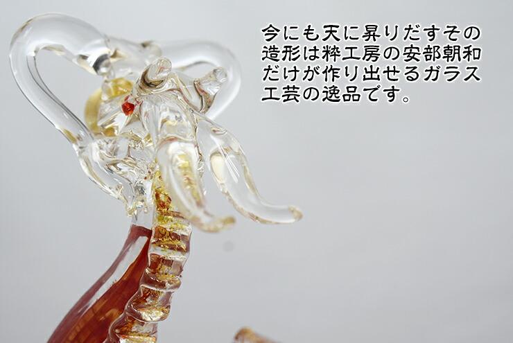 博多びーどろ粋工房楽天市場店 ガラスの天翔 紅 SO-055 02