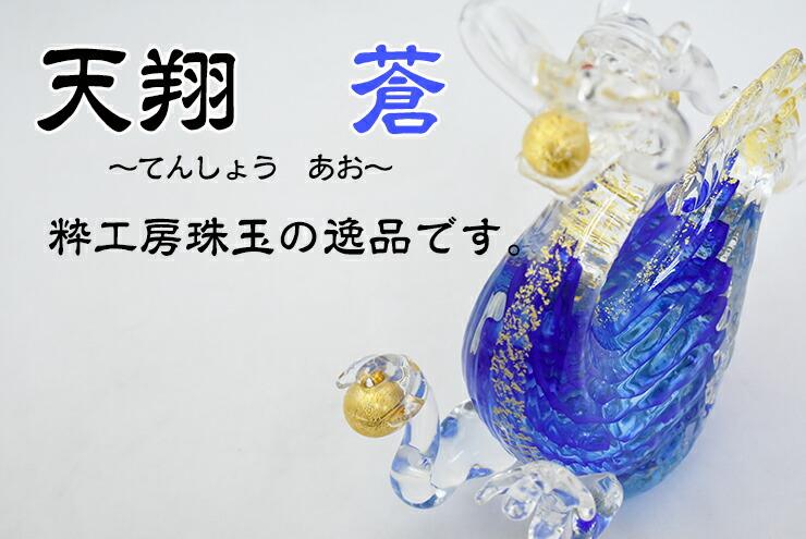 博多びーどろ粋工房楽天市場店 ガラスの天翔 蒼 SO-056 01