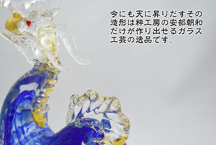 博多びーどろ粋工房楽天市場店 ガラスの天翔 蒼 SO-056 03