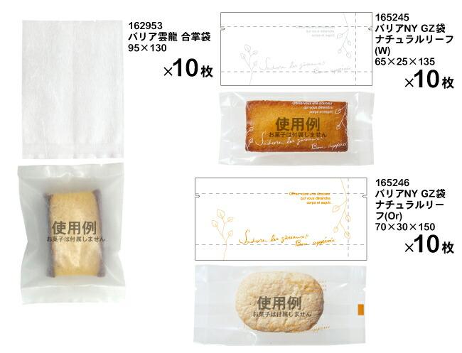 焼き菓子袋セット