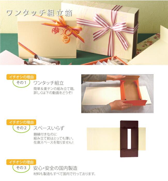簡単組み立てボックス