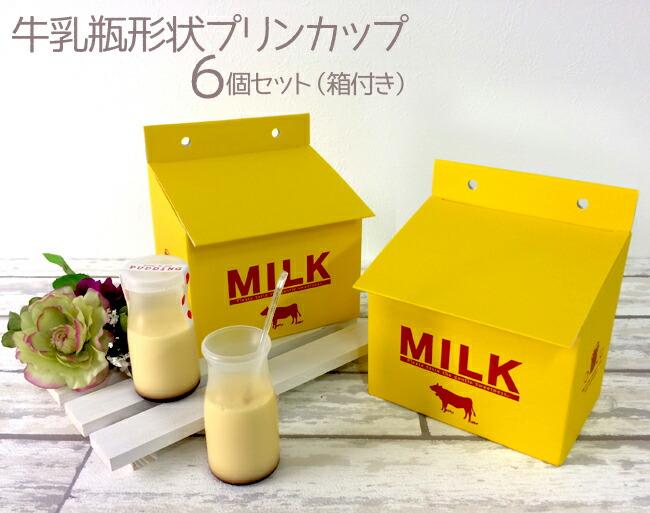 牛乳箱型の箱が人気のミルクボトルセット