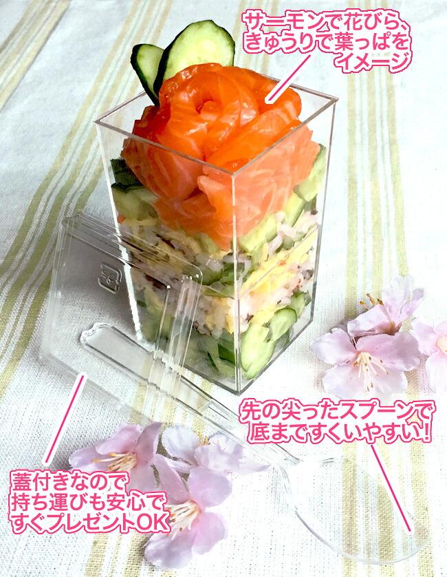 カップ寿司容器セット