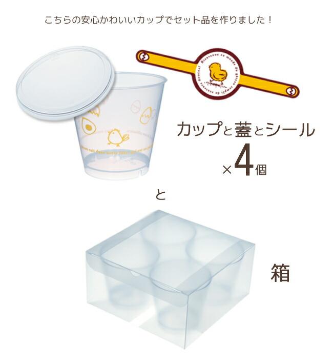 ひよこプリンカップセット