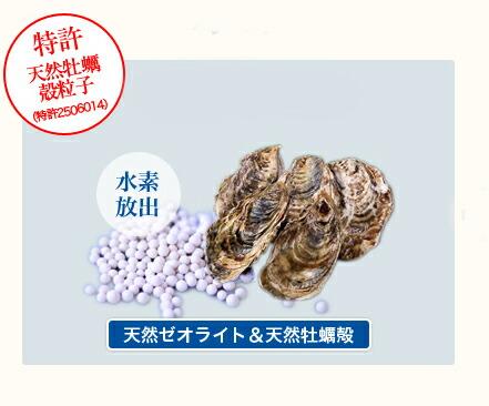 牡蠣殻+zeo lite