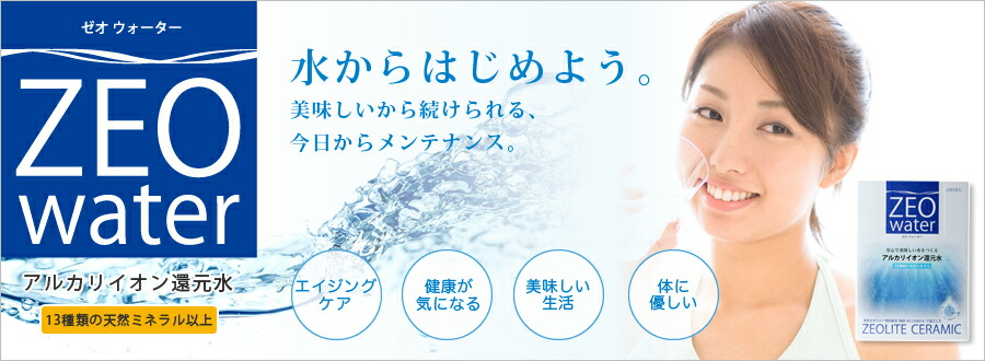 Zeo water