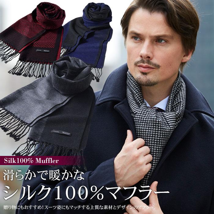 37d9f559235695 楽天市場】SILK100% シルクマフラー メンズ【お得】:スーツスタイル ...