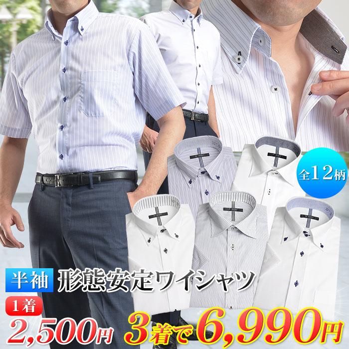 a0f9572718618 楽天市場 ワイシャツ メンズ 半袖 形態安定加工 クールビズ  3着より ...