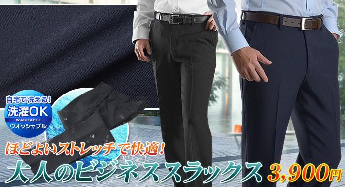 【ポリ素材】ツータック・ストレートスラックス