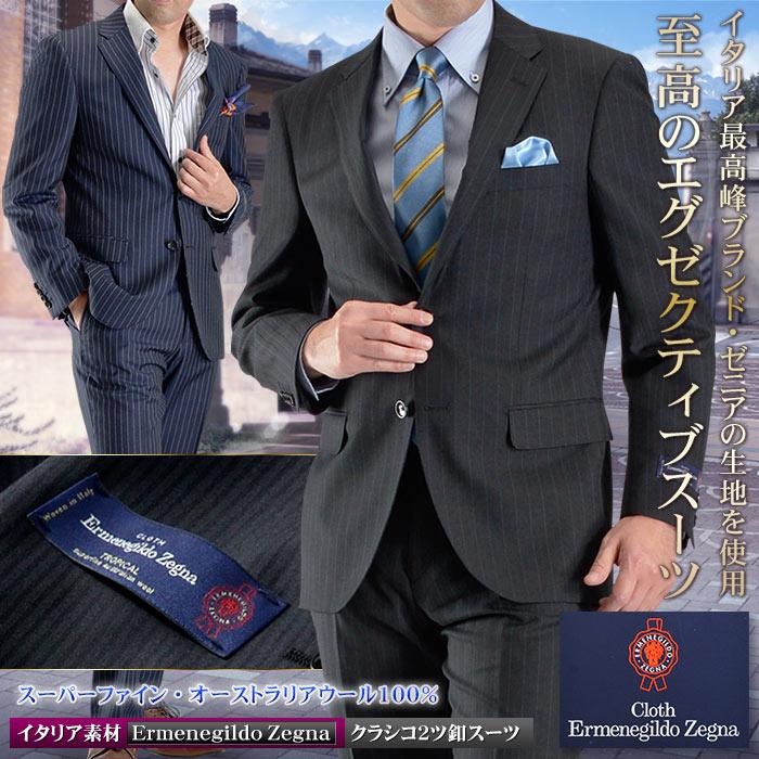 ccae877c Ermenegildo Zegna Ermenegildo Zegna suit men Italy material wool 100% クラシコ  two button suit (business suit import brand material Italian fabric in the  ...
