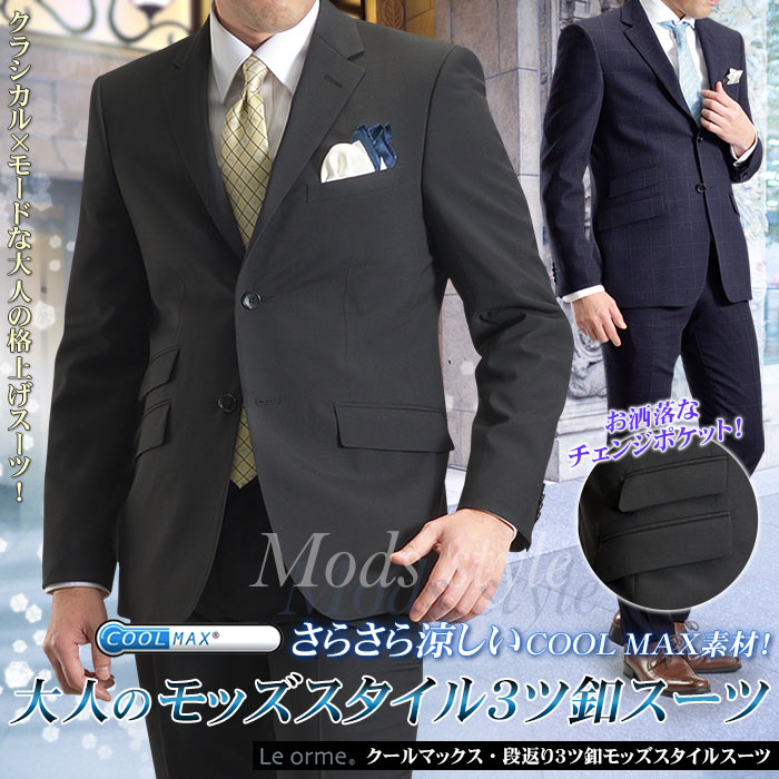 モッズスーツ 3ピーススーツ