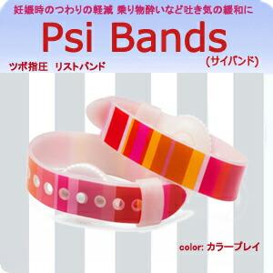 Psi Bands(サイバンド)