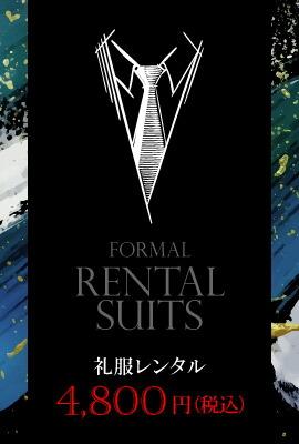 レンタルスーツ