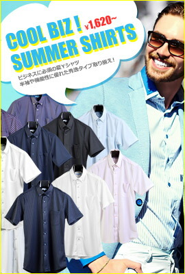 夏物シャツ