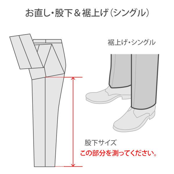 スーツ・スラックスの裾上げ補正(シングル)