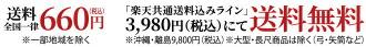 全国送料一律660円、8800円以上のお買い物で送料無料