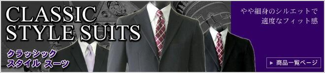 クラッシック スタイル スーツ
