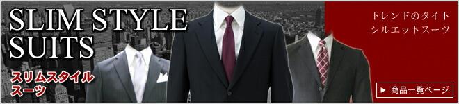 スリム スタイル スーツ
